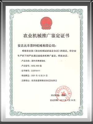 安吉元丰茶叶机械有限公司
