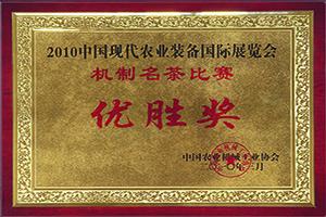 2010机制名茶比赛优胜奖