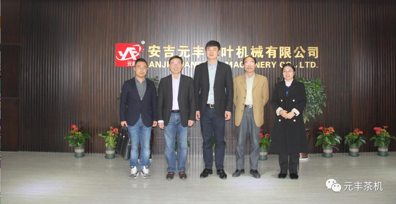 元丰茶机携手浙江大学生物系统工程与食品科学学院共建研究生教育实践基地