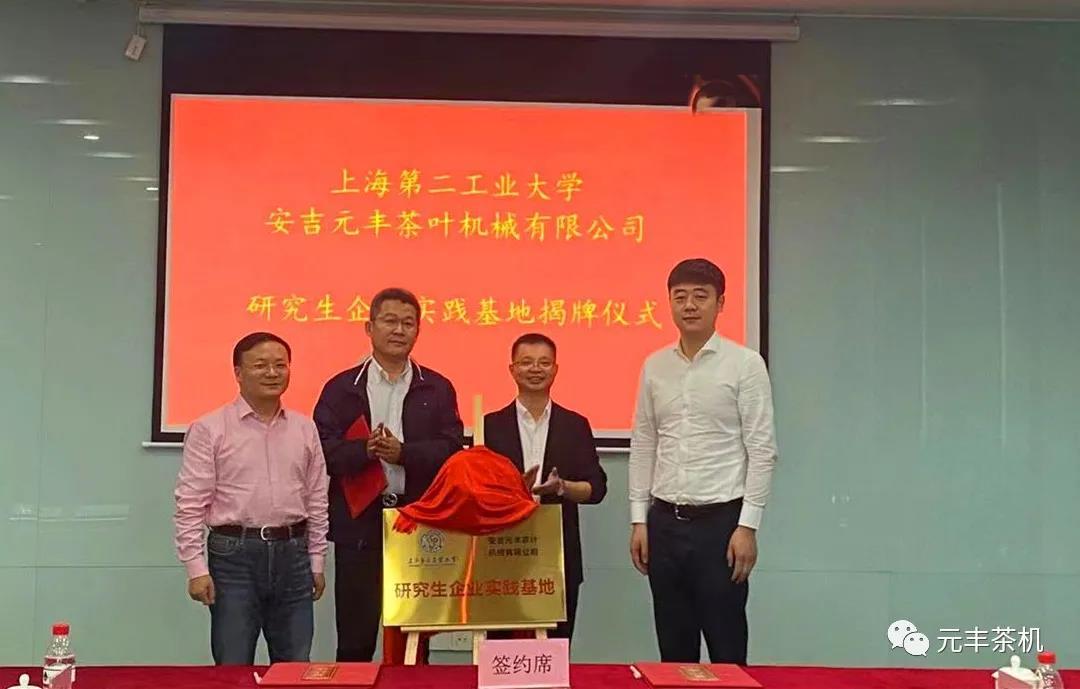 元丰茶叶机械与上海第二工业大学签订校企合作协议